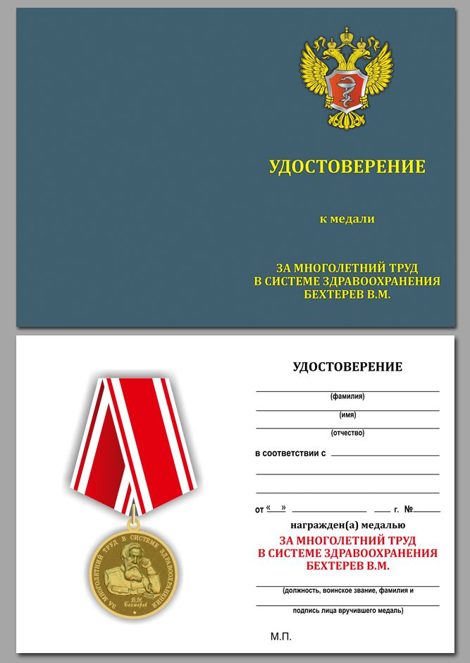 Медаль Бехтерева За многолетний труд в системе здравоохранения - удостоверение