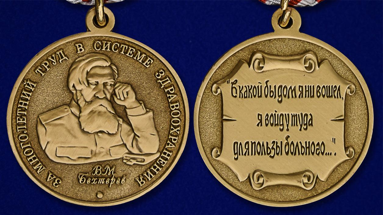Медаль Бехтерева За многолетний труд в системе здравоохранения - аверс и реверс