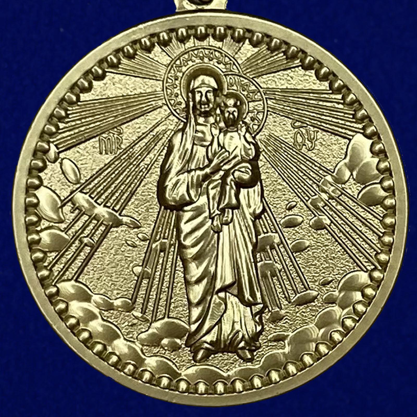 """Медаль """"Благодатное небо"""" приобрести"""