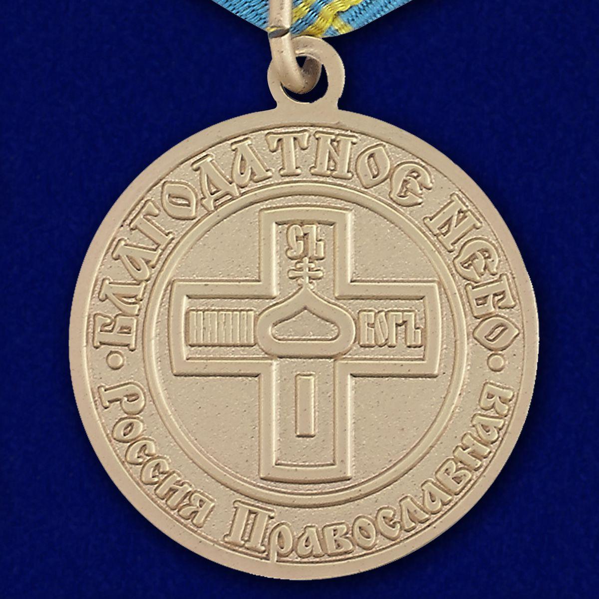 """Медаль """"Благодатное небо"""" - отменного качества"""