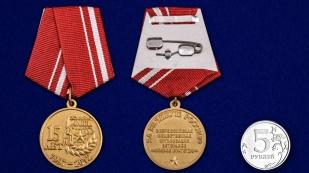 Медаль 15 лет организации Боевое братство - сравнительные размеры