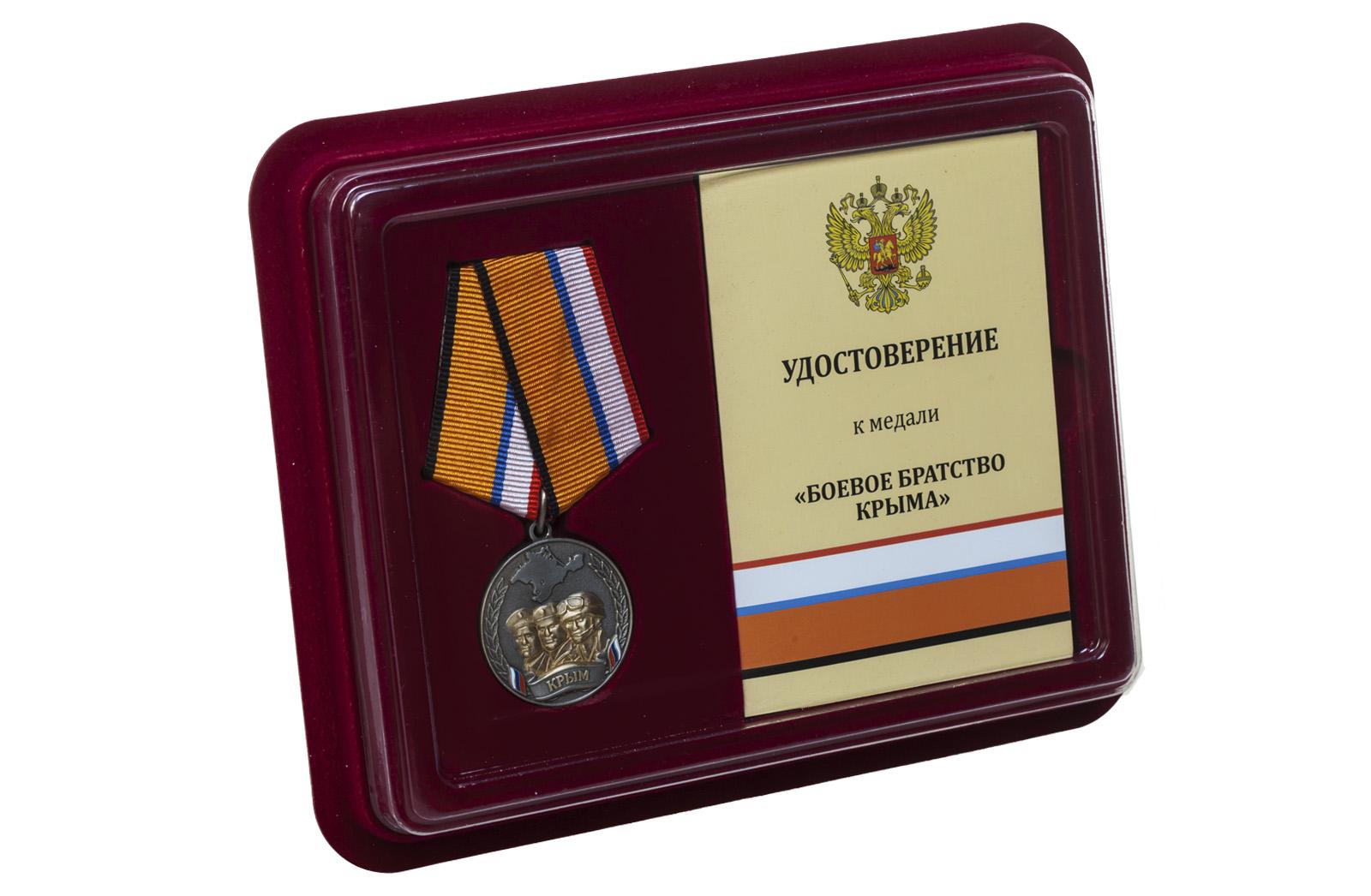 Медаль Боевое братство Крыма - в футляре с удостоверением