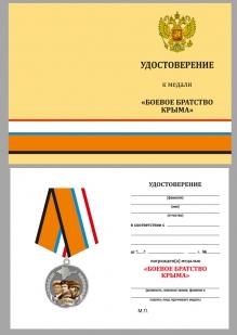 Удостоверение к медали Боевое братство Крыма