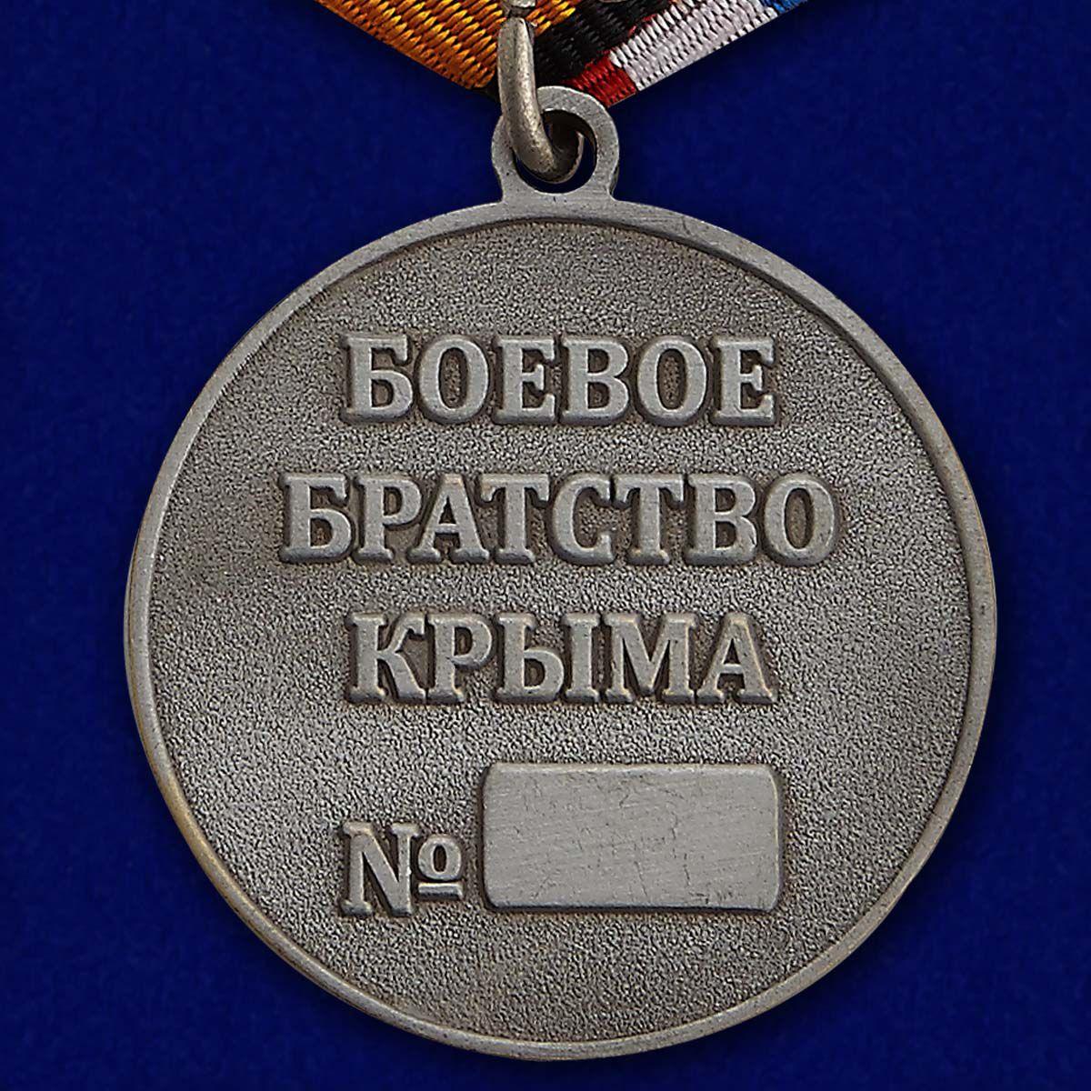 """Медаль """"Боевое братство Крыма"""" - оборотная сторона"""