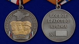 """Медаль """"Боевое братство Крыма"""" в наградном подарочном футляре - аверс и реверс"""