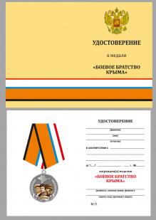 """Удостоверение к медали """"Боевое братство Крыма"""""""