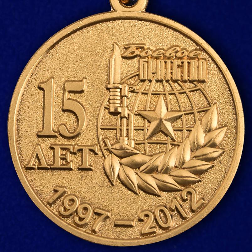 """Медаль """"Боевому братству - 15 лет"""""""