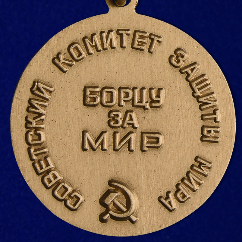 """Медаль """"Борцу за мир"""" - награда Советского комитета защиты мира"""