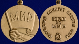 "Медаль ""Борцу за мир"" - аверс и реверс"