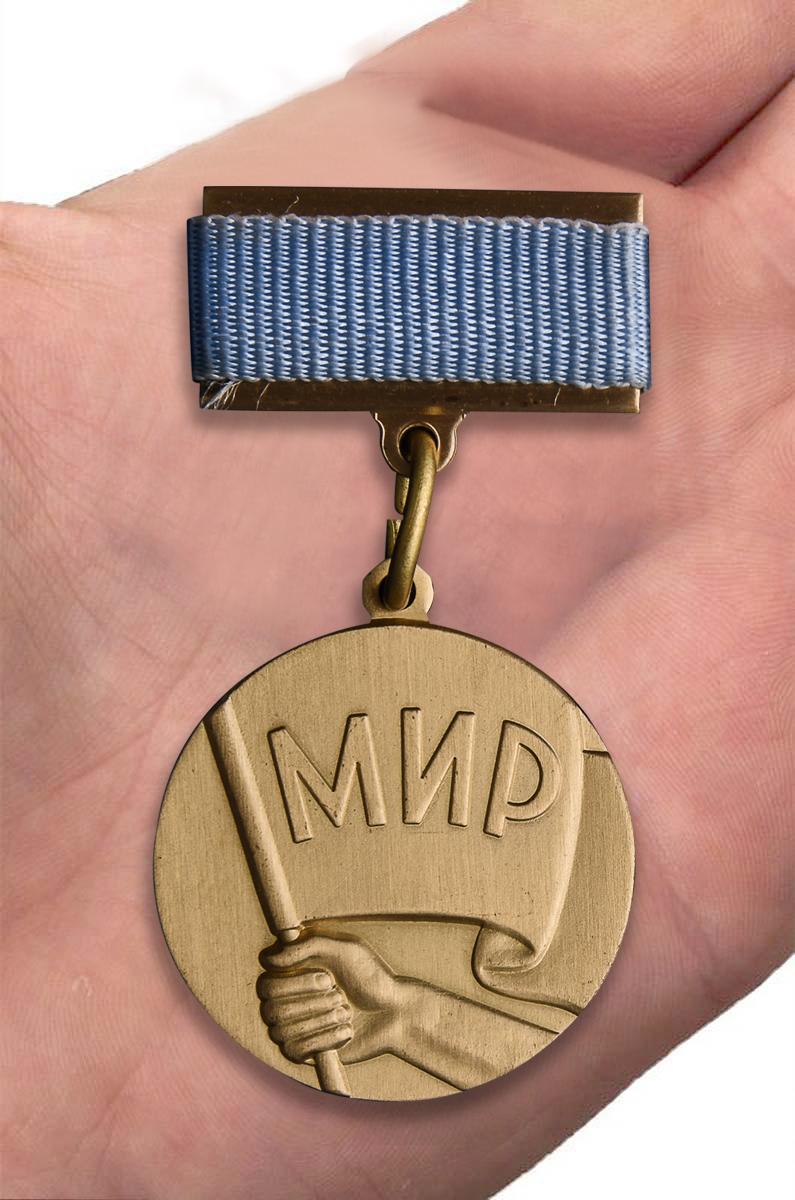 """Медаль """"Борцу за мир"""" высокого качества"""
