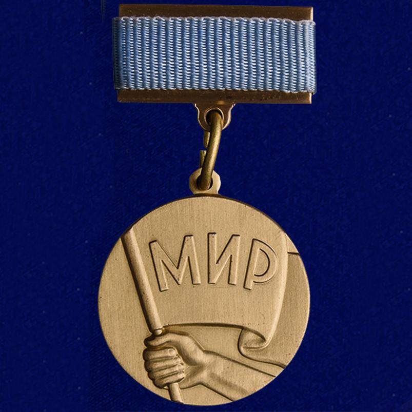 """Медаль """"Борцу за мир"""" Советский комитет защиты мира"""