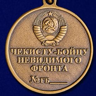 Медаль Чекисту-бойцу невидимого фронта (ФСБ) по лучшей цене