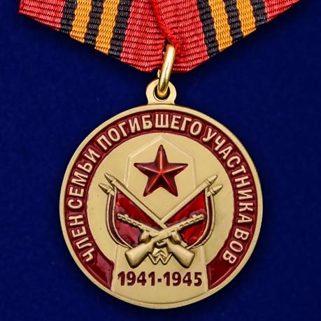 Медаль «Член семьи погибшего участника ВОВ»