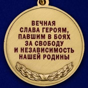 Медаль «Член семьи погибшего участника ВОВ» высокого качества