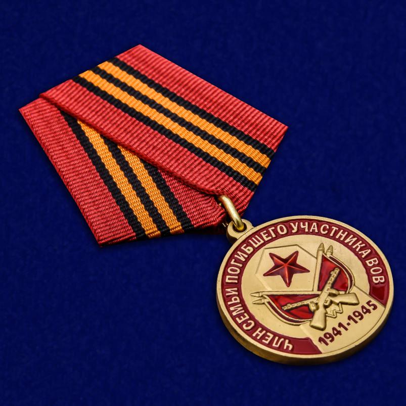Купить медаль «Член семьи погибшего участника ВОВ»