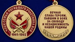 Медаль «Член семьи погибшего участника ВОВ» - аверс и реверс