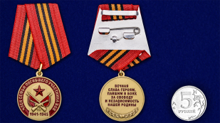Медаль «Член семьи погибшего участника ВОВ» - сравнительный размер