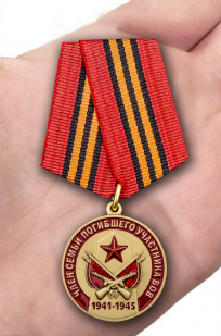 Заказать медаль «Член семьи погибшего участника ВОВ»