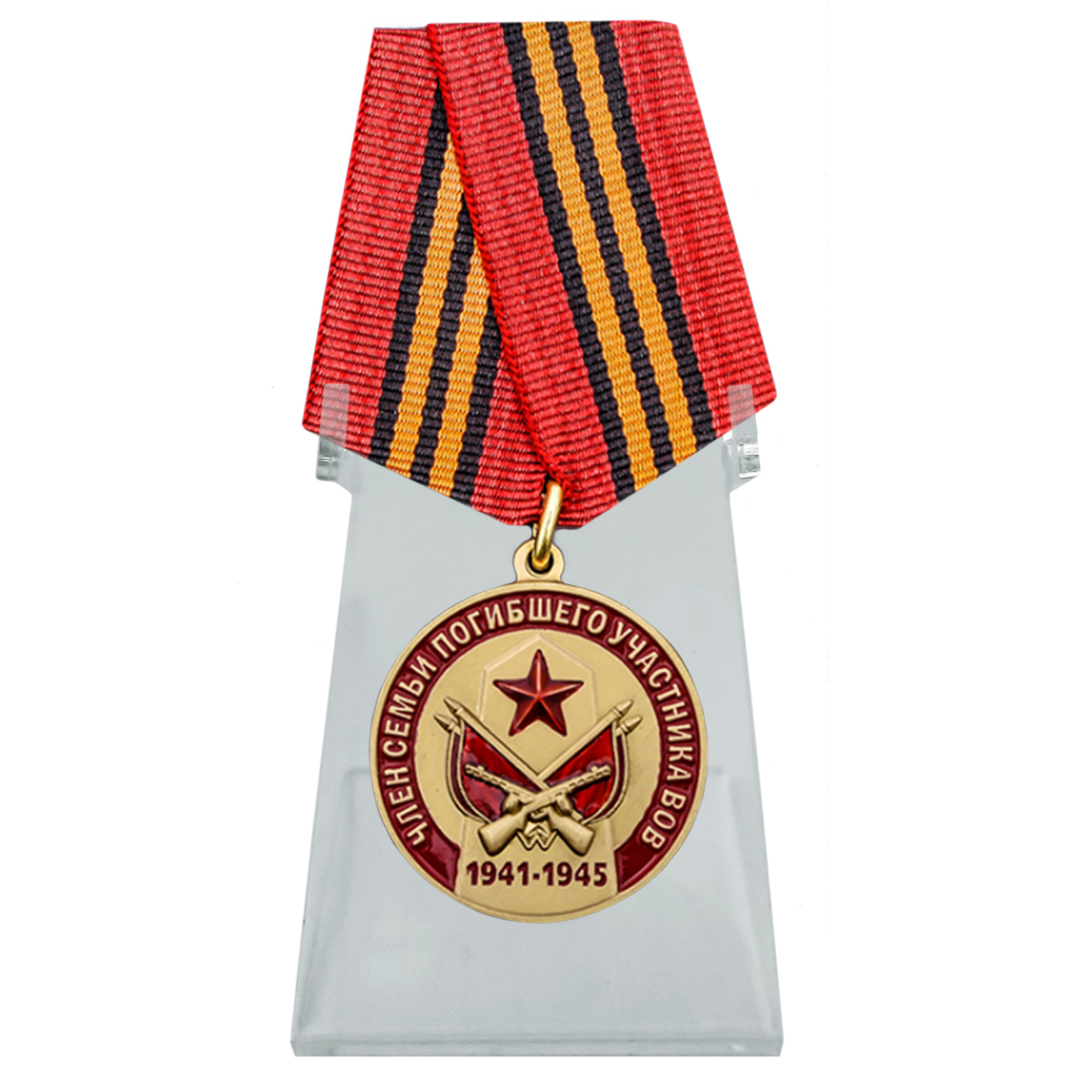 Медаль Член семьи погибшего участника ВОВ на подставке