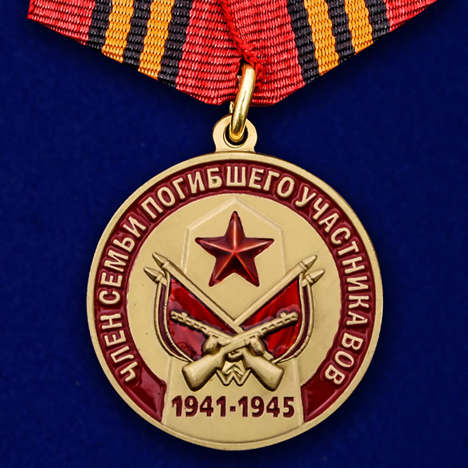 Купить медаль Член семьи погибшего участника ВОВ на подставке онлайн