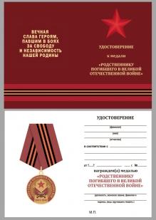 Медаль Член семьи погибшего участника ВОВ на подставке - удостоверение