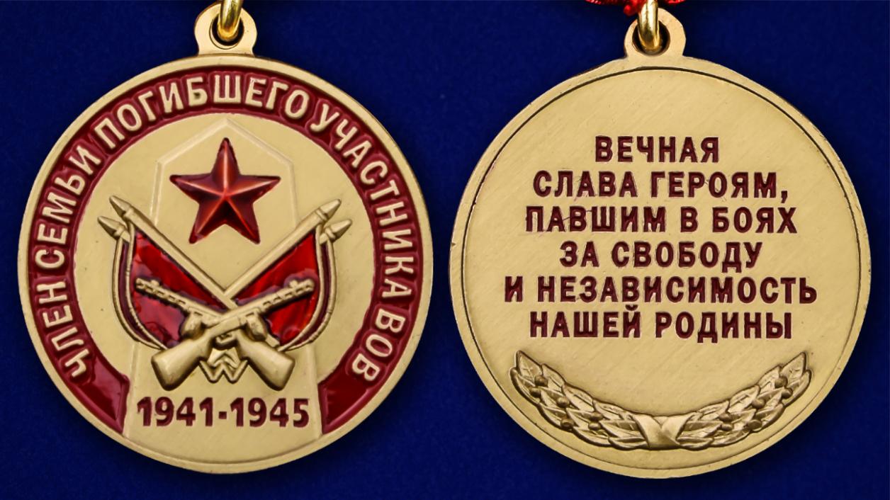 Медаль «Член семьи погибшего участника ВОВ» в футляре