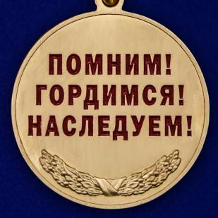 """Медаль """"Член семьи участника ВОВ"""" высокого качества"""