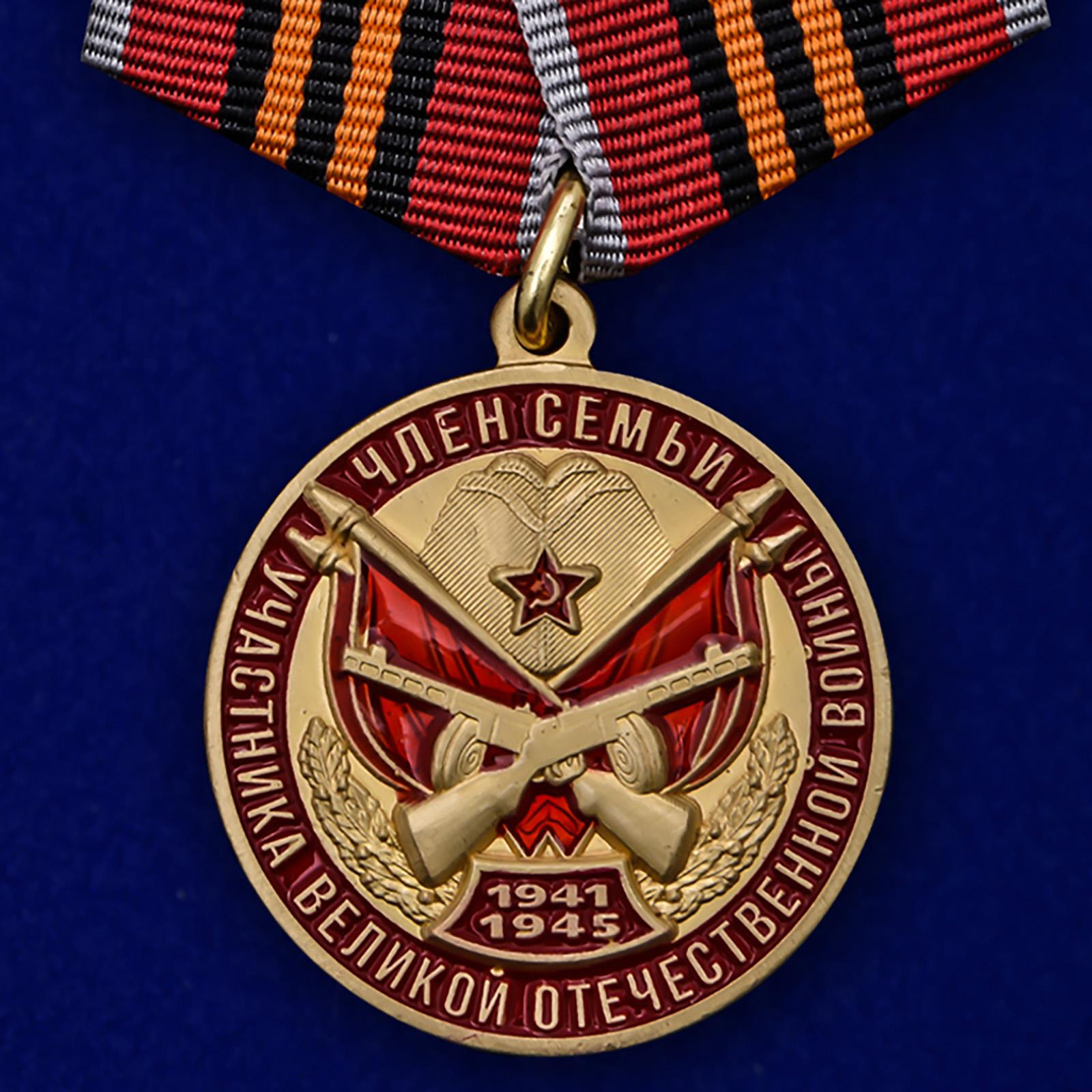Купить медаль Член семьи участника ВОВ на подставке по лучшей цене