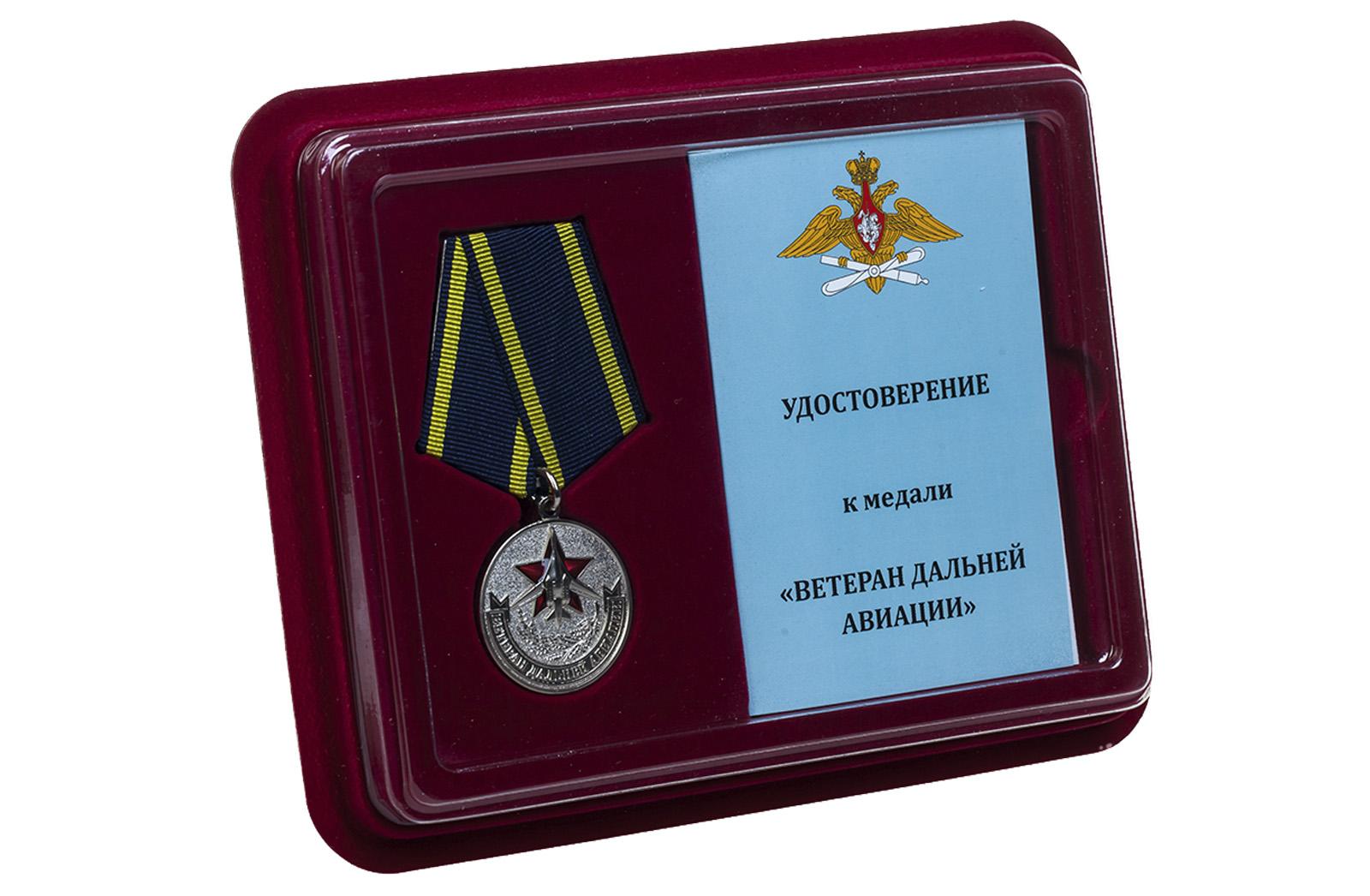 """Медаль """"Дальняя авиация"""" для ветеранов в бархатистом наградном футляре"""