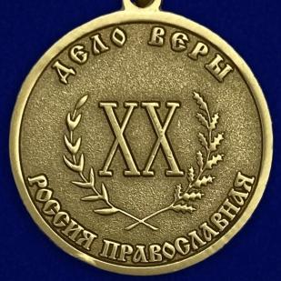 """Медаль """"Дело Веры"""" 1 степени по символической цене"""