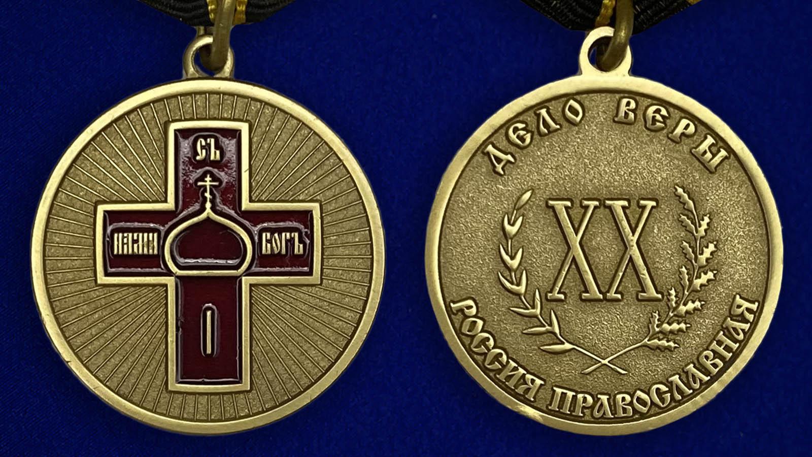 """Медаль """"Дело Веры"""" 1 степени - аверс и реверс"""