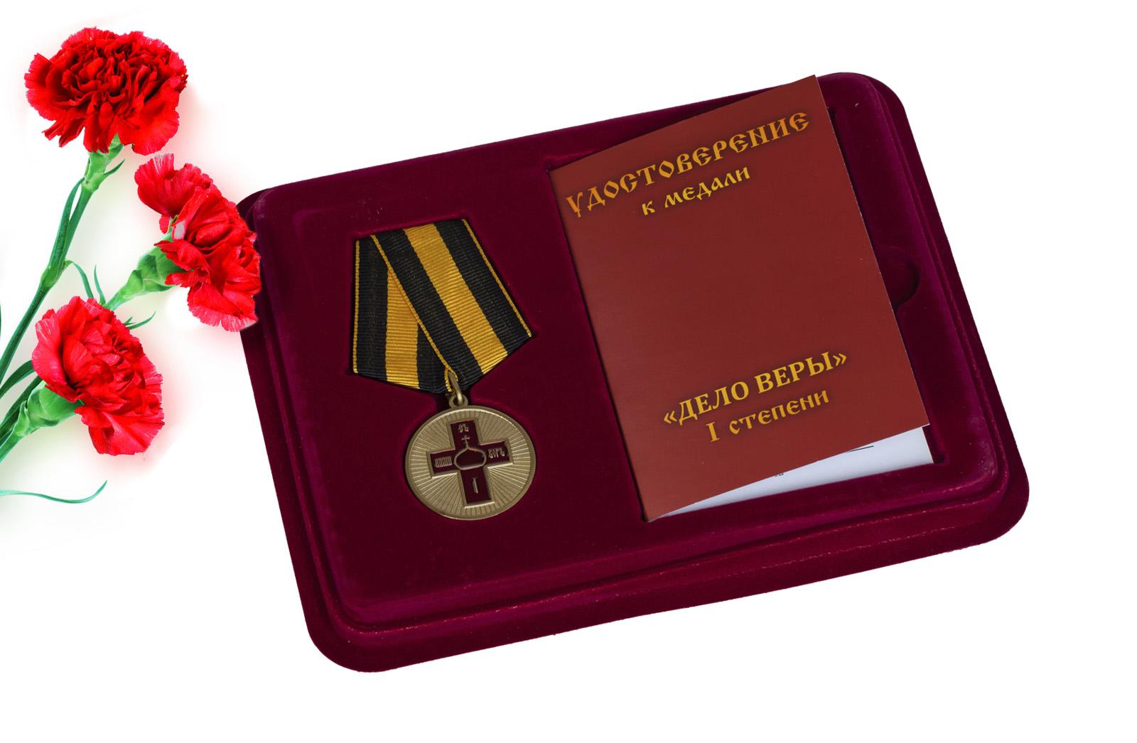 Купить медаль Дело Веры 1 степени оптом или в розницу