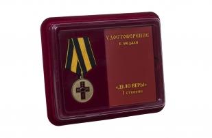 Медаль Дело Веры 1 степени - в футляре с удостоверением
