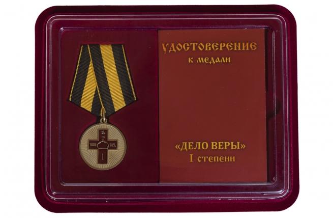 Медаль Дело Веры 1 степени