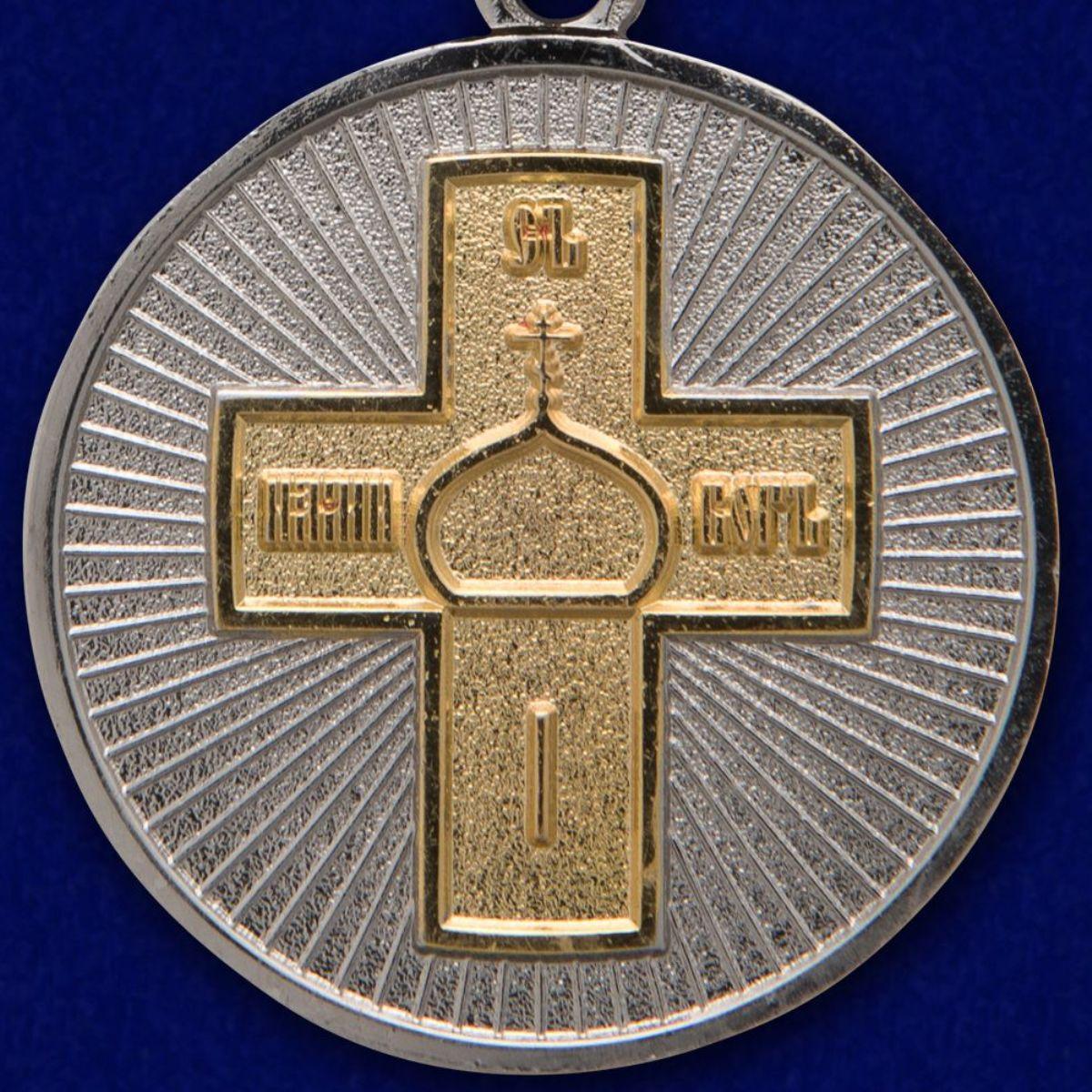 """Заказать медаль """"Дело веры"""" 2 степень в бархатистом футляре из флока"""