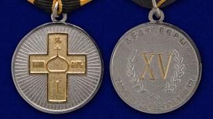"""Медаль """"Дело веры"""" 2 степень в бархатистом футляре из флока - аверс и реверс"""