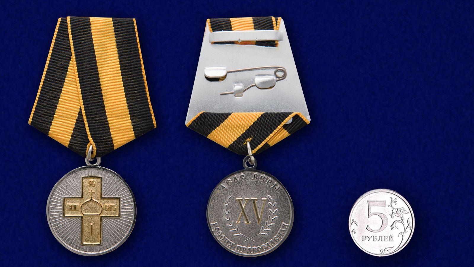 """Медаль """"Дело веры"""" 2 степень в бархатистом футляре из флока - сравнительный вид"""