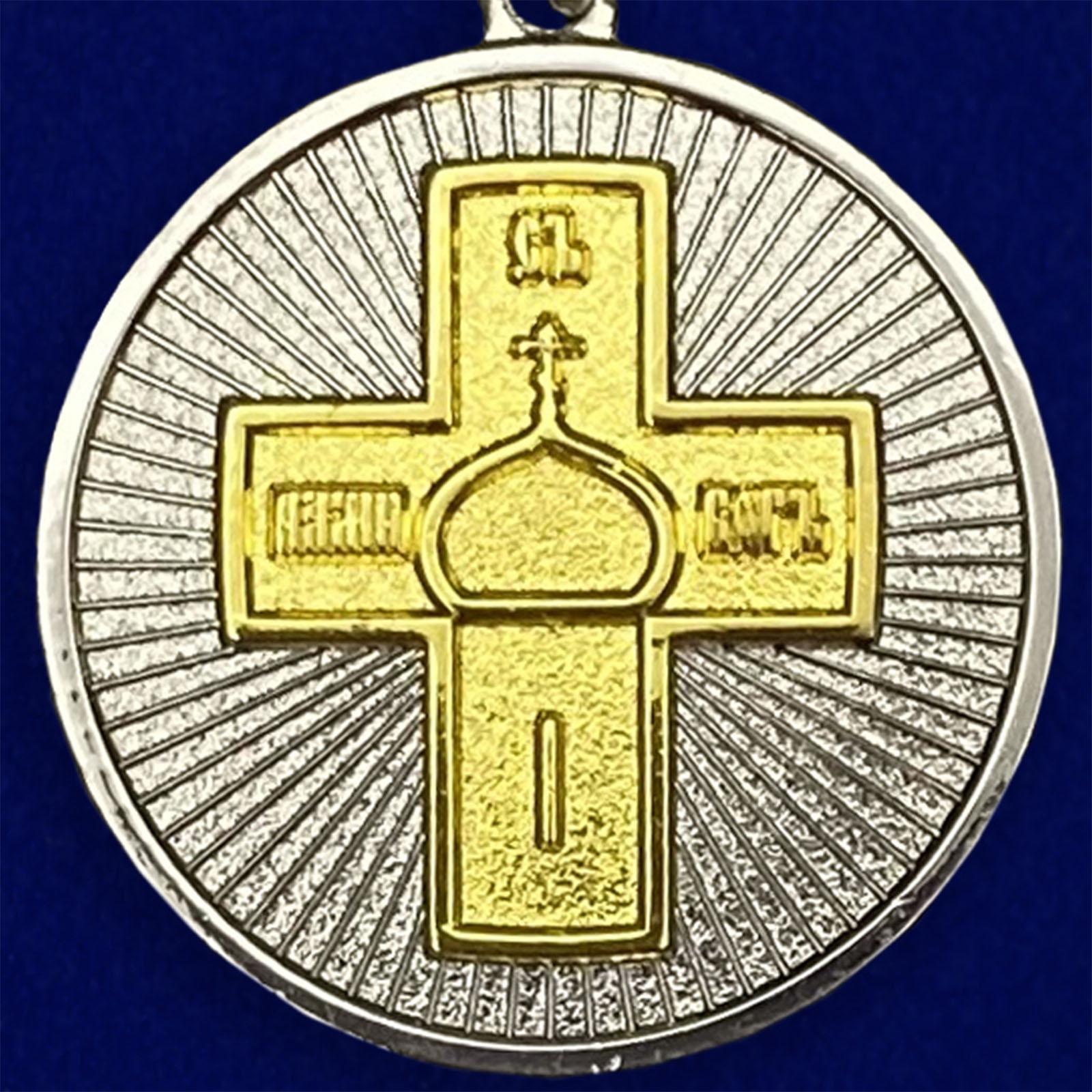 Медаль Дело Веры 2 степени для награждения достойных