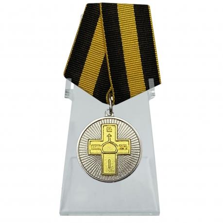 Медаль Дело Веры 2 степени на подставке
