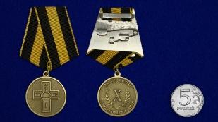 """Медаль """"Дело Веры"""" 3 степени"""