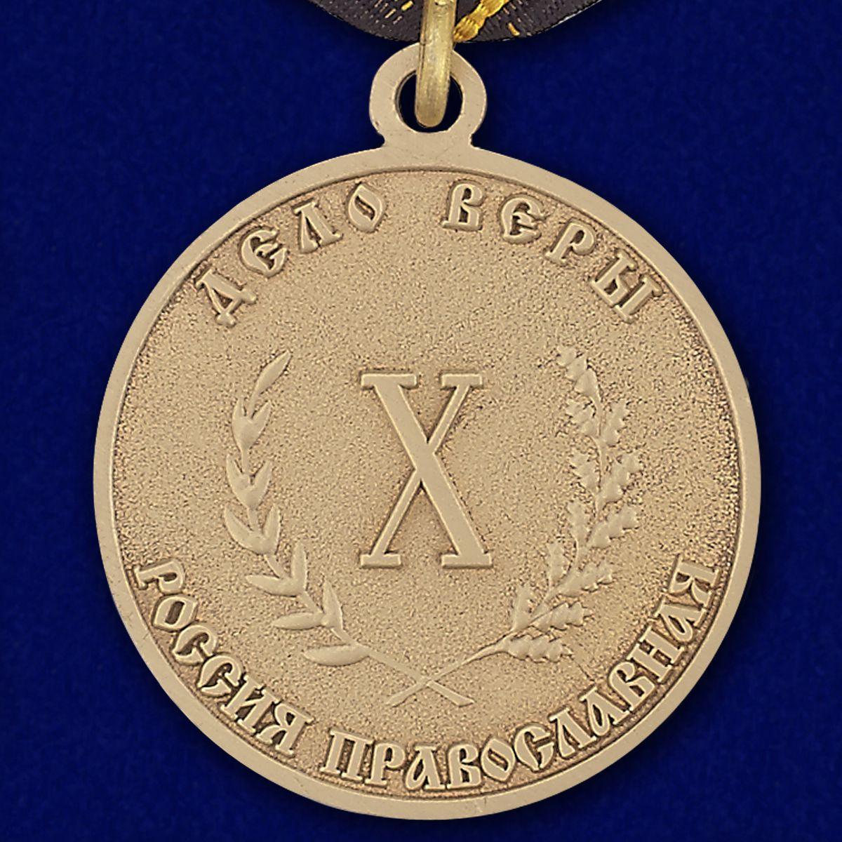 """Заказать медаль """"Дело Веры"""" 3 степень в бархатистом футляре из флока с пластиковой крышкой"""