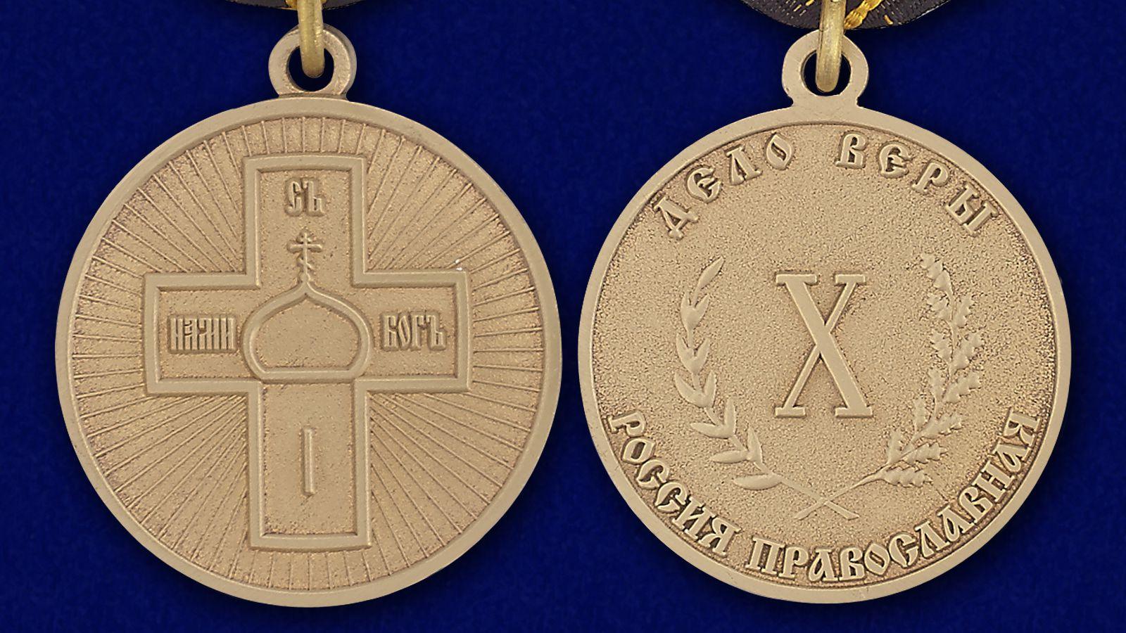 """Медаль """"Дело Веры"""" 3 степень в бархатистом футляре из флока с пластиковой крышкой - аверс и реверс"""