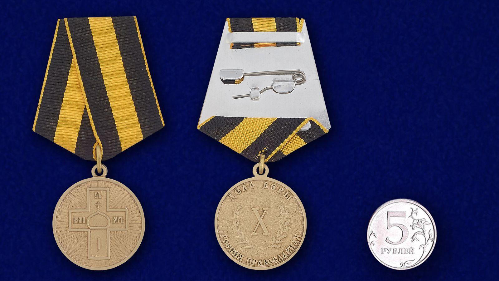"""Медаль """"Дело Веры"""" 3 степени - сравнительный размер"""