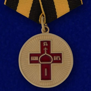 """Купить медаль """"Дело веры"""" в футляре из флока бордового цвета"""
