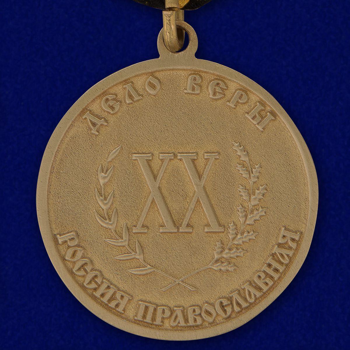 """Медаль """"Дело веры"""" в футляре из флока бордового цвета - купить оптом"""