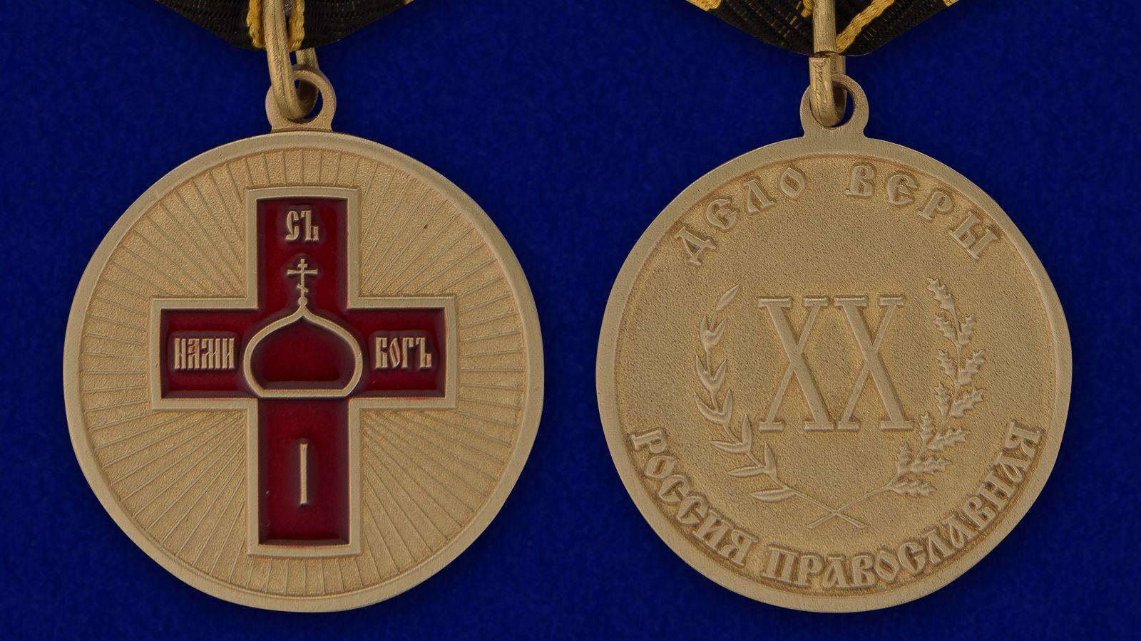 """Медаль """"Дело веры"""" в футляре из флока бордового цвета - аверс и реверс"""