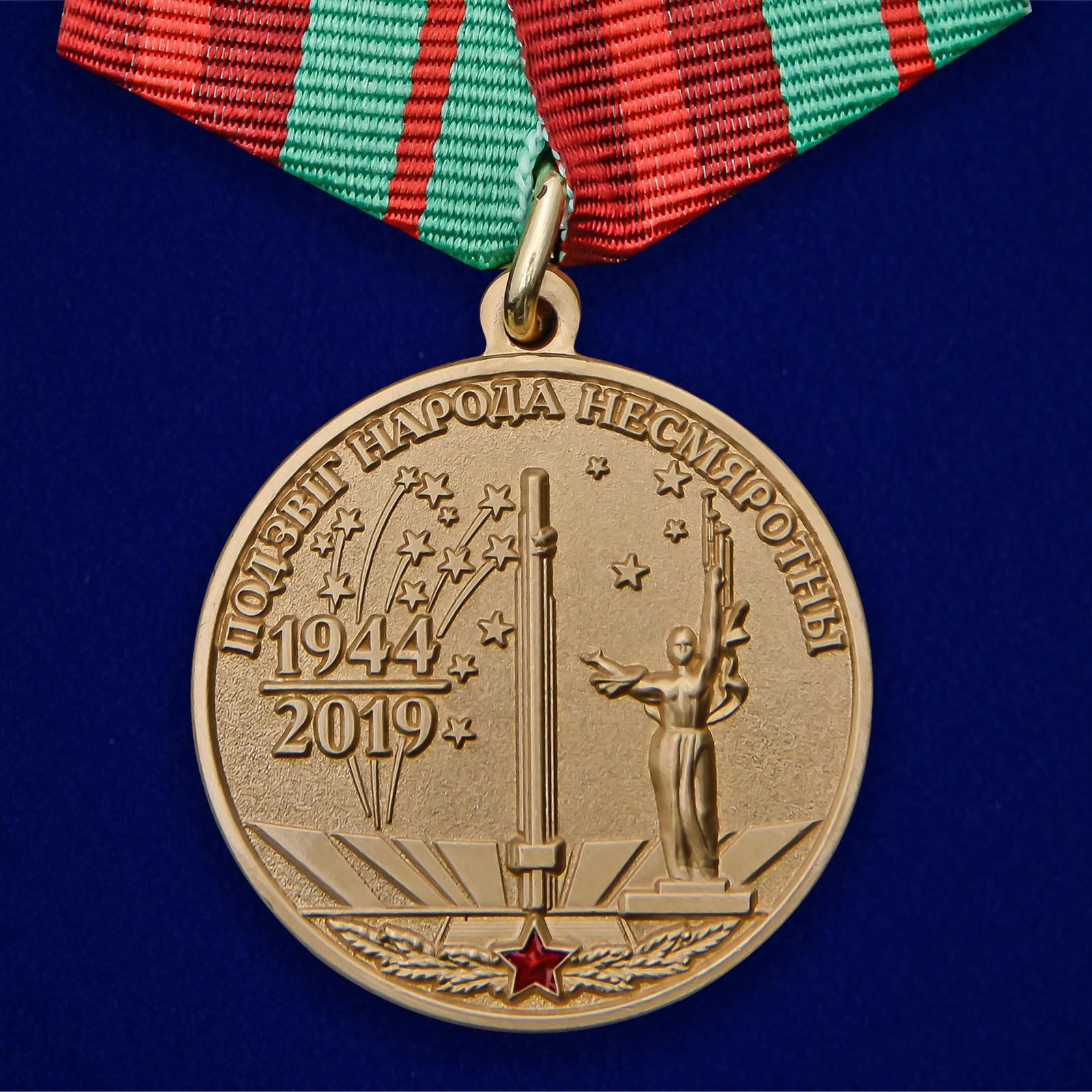 Купить медаль День освобождения Беларуси от немецко-фашистских захватчиков на подставке в подарок
