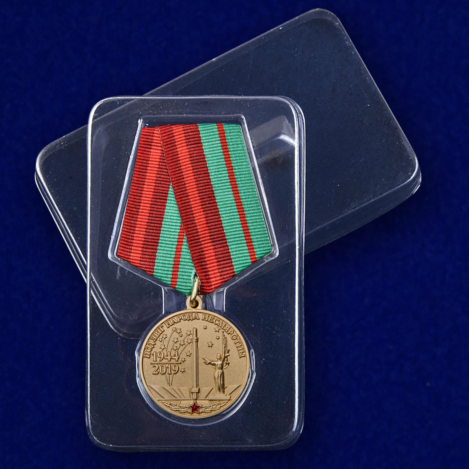 Медаль День освобождения Беларуси от немецко-фашистских захватчиков на подставке - в футляре