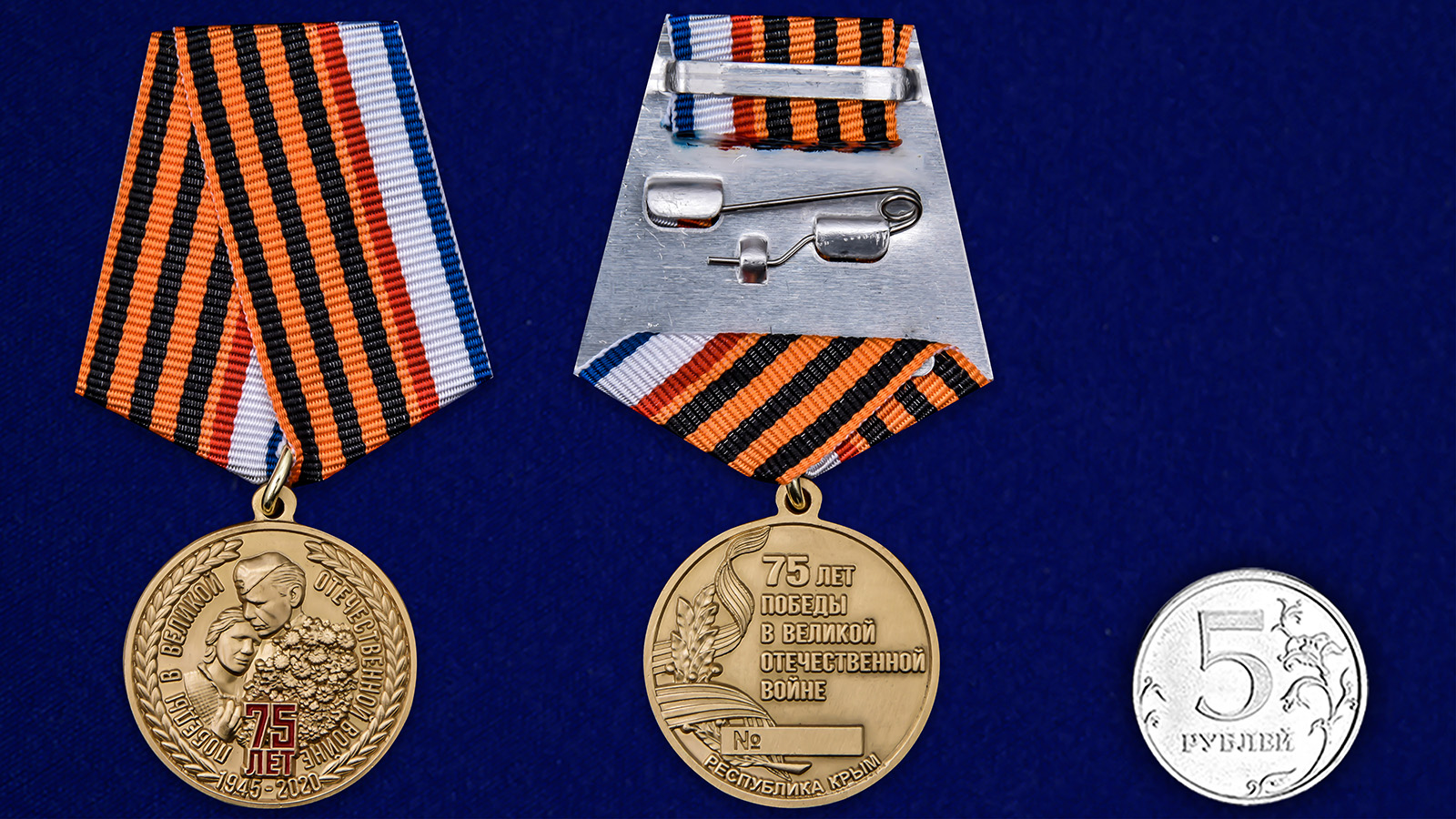 Медаль День Победы в ВОВ Республика Крым на подставке - сравнительный вид