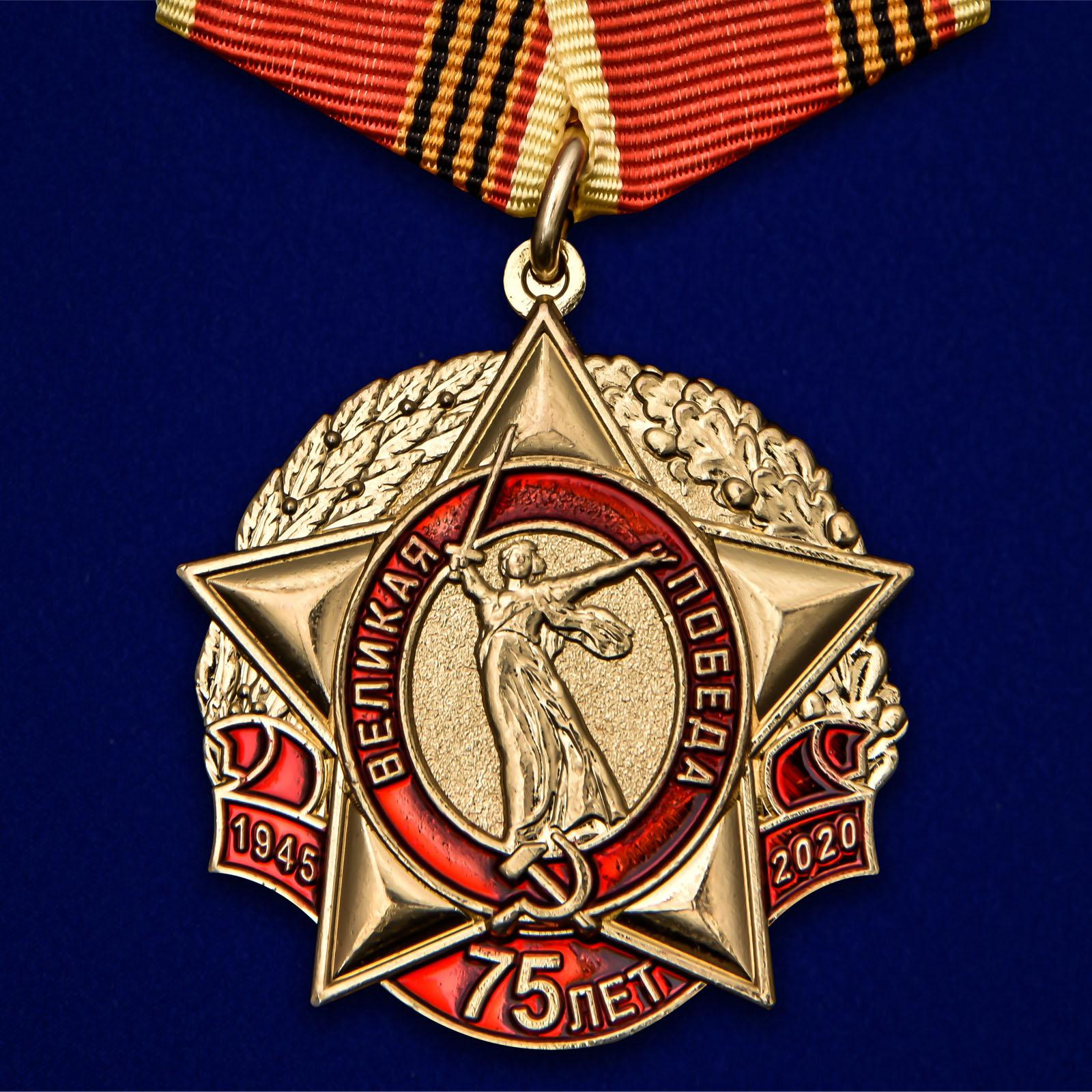 Купить медаль День Великой Победы КПРФ на подставке онлайн выгодно